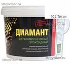 Эпоксидная затирка 2,5 кг ДИАМАНТ цв. 002 титан
