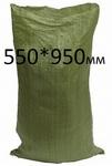 Мешок для строительного мусора 55х95см
